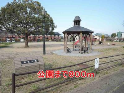 須賀公園まで800m