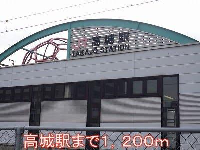 高城駅まで1200m