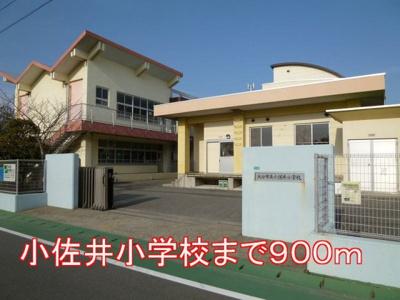 小佐井小学校まで900m