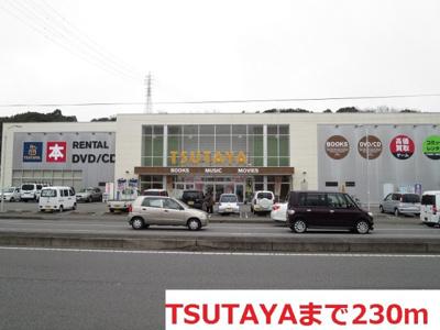 TSUTAYAまで230m