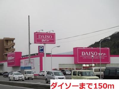 ダイソーまで150m