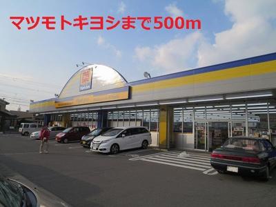 マツモトキヨシまで500m