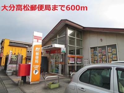 大分高松郵便局まで600m