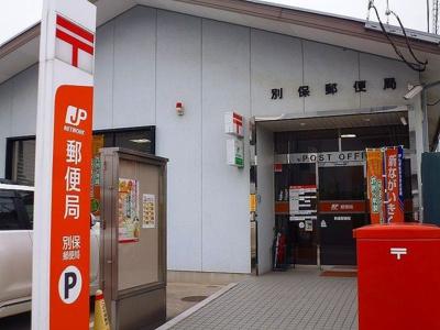 別保郵便局まで1300m