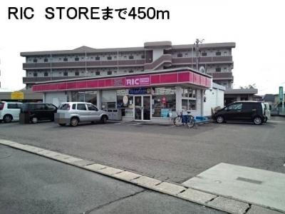 RIC STOREまで450m