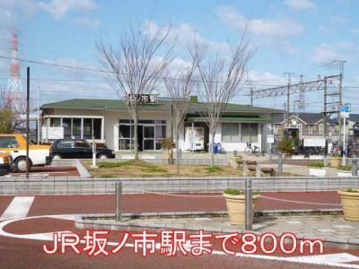 坂ノ市駅まで800m