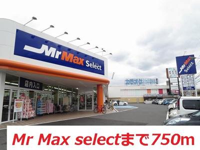 MrMaxselectまで750m