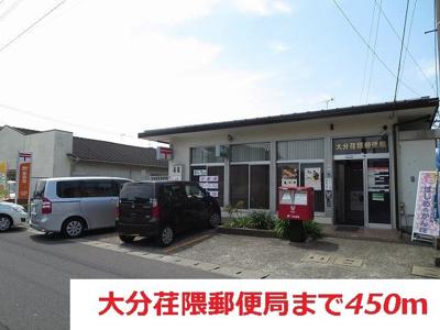 大分荏隈郵便局まで450m