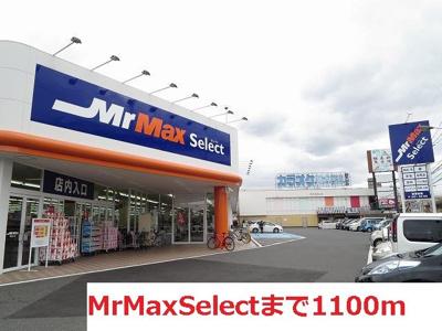 MrMaxSelectまで1100m