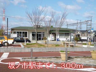 坂ノ市駅まで1300m