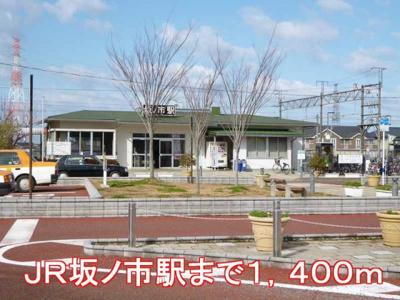 坂ノ市駅まで1400m