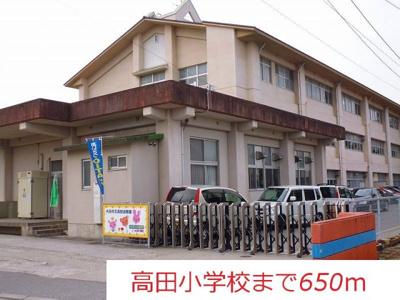 高田小学校まで650m