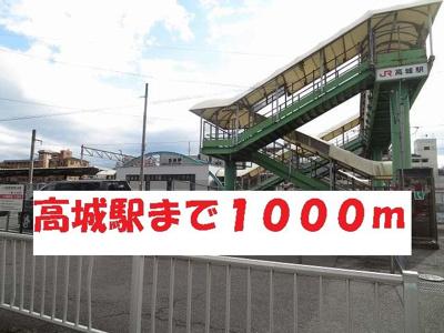 高城駅まで1000m