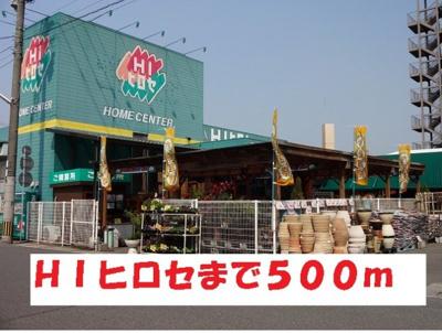 HIヒロセまで500m