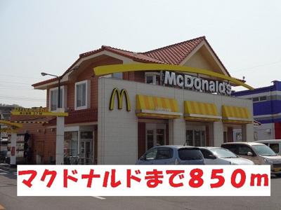 マクドナルドまで850m