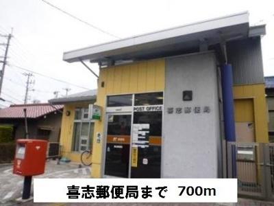喜志郵便局まで700m
