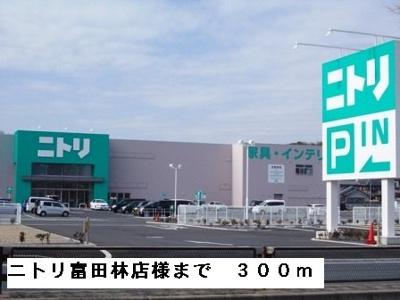 ニトリ富田林店様まで300m