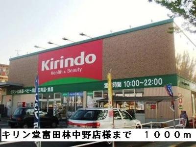 キリン堂富田林中野店様まで1000m