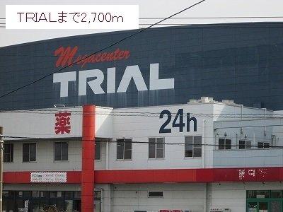 TRIALまで2700m