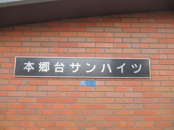 【外観】本郷台サンハイツ