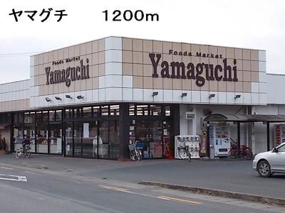 ヤマグチまで1200m