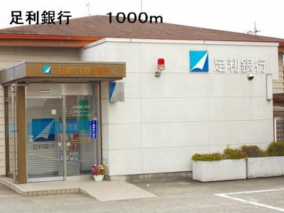 足利銀行まで1000m