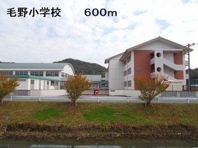 毛野小学校まで600m