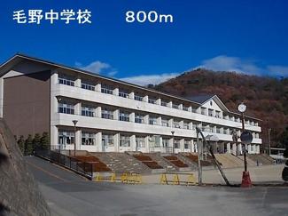 毛野中学校まで800m