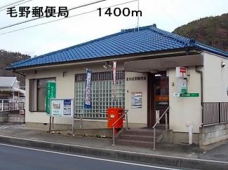 毛野郵便局まで1400m