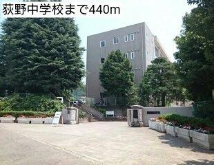 荻野中学校まで440m
