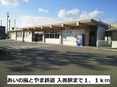 あいの風とやま鉄道   入善駅まで1100m