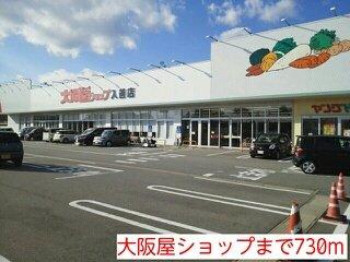 大阪屋ショップまで730m
