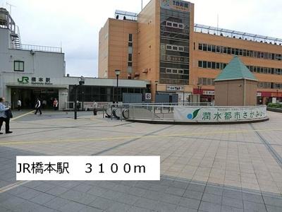 JR橋本駅まで3100m