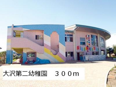 大沢第二幼稚園まで300m