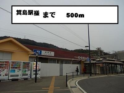 箕島駅様まで500m