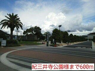 紀三井寺公園様まで600m
