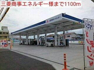 三菱商事エネルギー様まで1100m