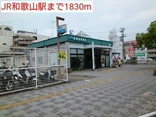 JR和歌山駅まで1830m