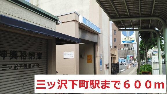 三ッ沢下町駅まで600m