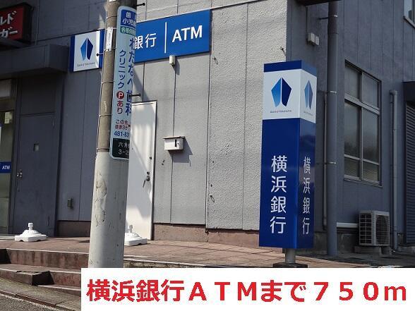 横浜銀行ATMまで750m