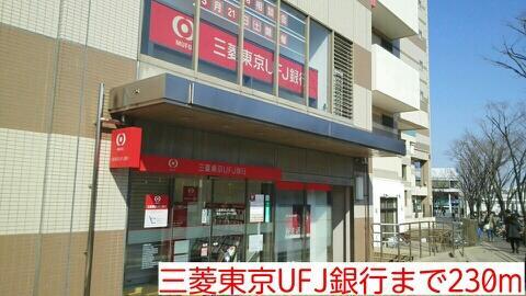 三菱東京UFJ銀行まで230m