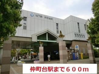 仲町台駅まで600m
