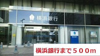 横浜銀行まで500m