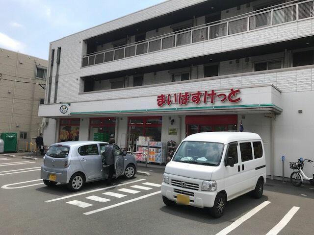まいばすけっと横浜篠…まで511m