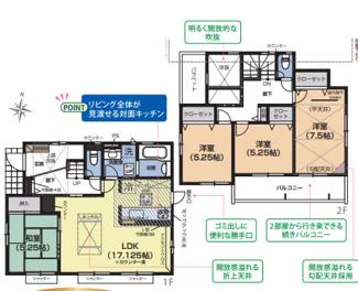 【間取り】伊勢原市大住台 新築戸建 全2棟1号棟