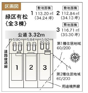 【区画図】緑区有松 全3棟 3号棟<仲介手数料無料>有松小・有松中 新築一戸建て