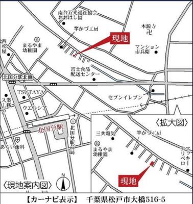 【地図】松戸市大橋 新築1棟