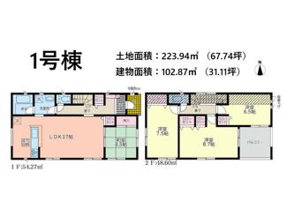 富士市三ツ沢第7 新築戸建 全2棟 (1号棟)