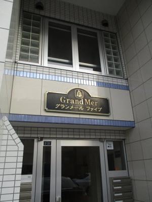 【エントランス】グランメールファイブ