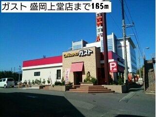 ガスト盛岡上堂店まで165m